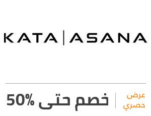 عرض كاتا اند اسانا: خصم 50%