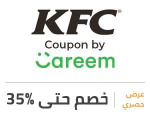 عرض كي اف سي: خصم 35%