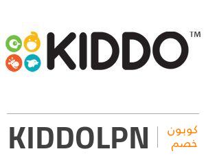 كوبون خصم تطبيق كيدو: KIDDOLPN