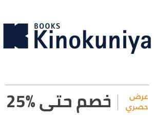 عرض مكتبة كينوكونيا: خصم 25%
