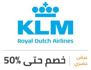 عرض الخطوط الجوية الملكية الهولندية: خصم 50%