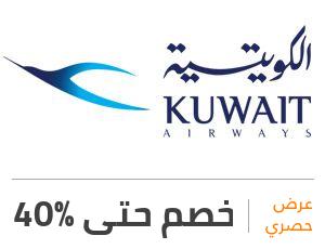 عرض الخطوط الجوية الكويتية: خصم 40%