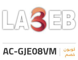 كوبون خصم لاعب: AC-GJE08VM