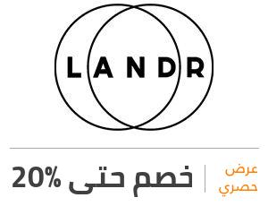 عرض لاندر: خصم 20%