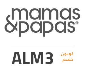 كوبون خصم ماماز اند باباز: ALM3