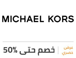 عرض مايكل كورس: خصم 50%