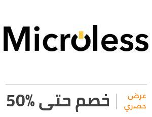 عرض ميكروليس: خصم 50%