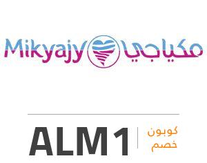 كوبون خصم مكياجي:  ALM1