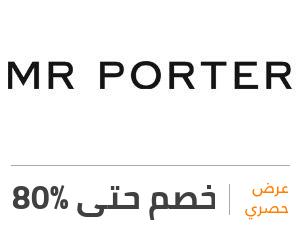 عرض مستر بورتر: خصم 80%
