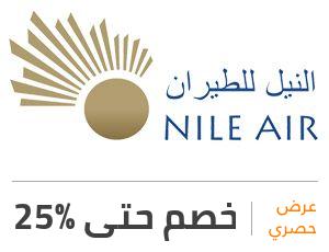 عرض النيل للطيران: خصم 25%