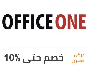 عرض اوفيس وان: خصم 10%