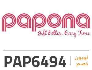 كوبون خصم پاپونا: PAP6494
