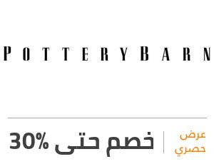 عرض بوتري بارن: خصم 30%