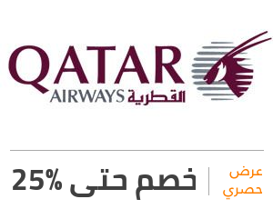 عرض الخطوط الجوية القطرية: خصم 25%
