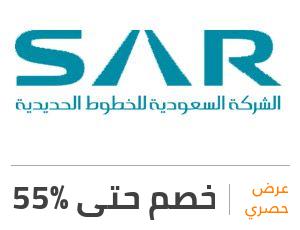 عرض سار للخطوط الحديدية: خصم 55%