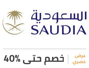 عرض الخطوط السعودية: خصم 40%