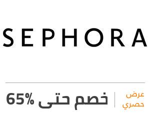 عرض سيفورا: خصم 65%