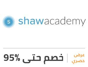 عرض شاو اكاديمي: خصم 95%