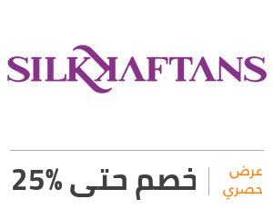 عرض القفطان الحريري: خصم 25%