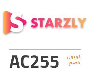 كوبون خصم ستارزلي: AC255