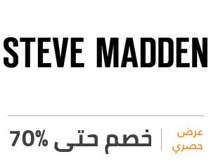 عرض ستيف مادن: خصم 70%
