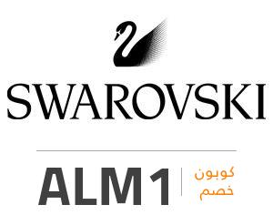 كوبون خصم سواروفسكي: ALM1