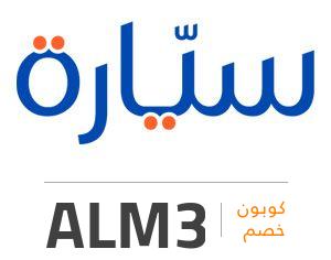 كوبون خصم سيارة: ALM3