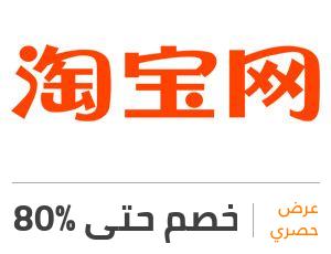 عرض تاوباو: خصم 80%