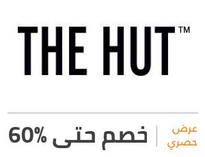 عرض ذا هات: خصم 60%