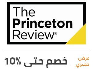 عرض ذا برينستون ريفيو: خصم 10%