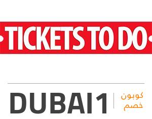كوبون خصم تيكيتس تو دو: DUBAI1
