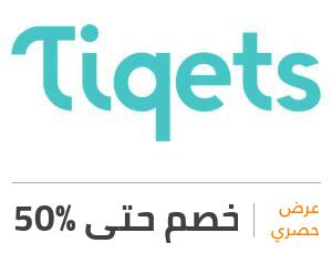 عرض تيكيتس: خصم 50%