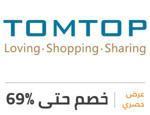 عرض توم توب: خصم 69%