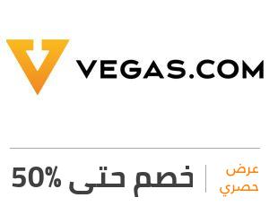 عرض فيغاس: خصم 50%
