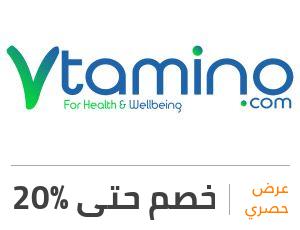 عرض فيتامينو: خصم 20%