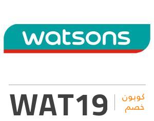 كوبون خصم واتسونز: WAT19