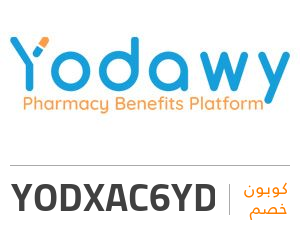 كوبون خصم تطبيق يداوي: yodxac6yd