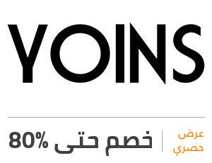 عرض يونس: خصم 80%