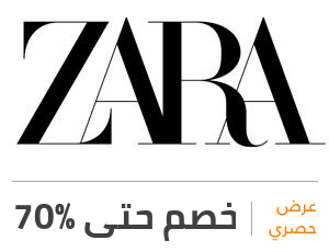 عرض زارا: خصم 70%