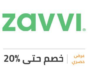 عرض زافي: خصم 20%