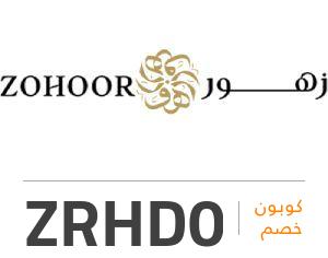 كوبون خصم زهور: ZRHD0